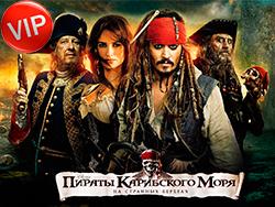 vip-pirats