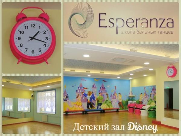 Школа танцев Esperansa
