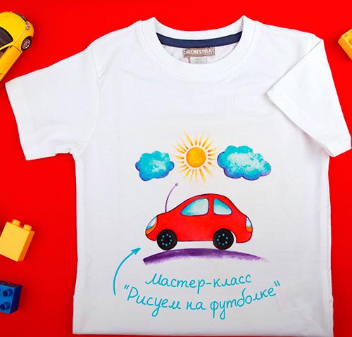 Рисование на футболках (мастер класс)
