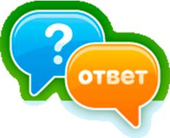 Вопрос\Ответ